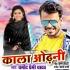 Play Kala Odhani Tohar Bad Jaan Mar Bate Kala Odhani