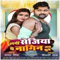 Download Lagi Sejiya Pe Nagin Jas Jhume