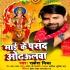 Play Apane Ankhiya Se Dekhani Ae Maai Durga Maai Ke Odhaulwa Par
