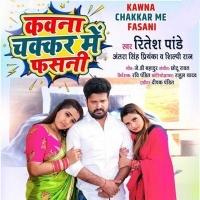 Download Kawna Chakkar Me Fasani