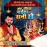 Download Aaj Hoi Deedar Maiya Rani Se