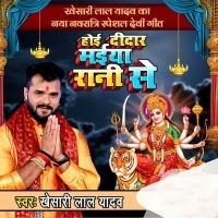 Download Hoi Deedar Maiya Rani Se