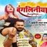 Download Mati Marke Bhatar Ke Fasawlas Re Bangliniya Dj Remix