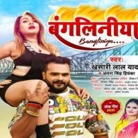 Download Bangliniya