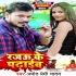 Play Ham Kamaib Piyau Ke Padhaib A Bhauji