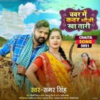 Download Chawar Me Kavar Bhauji Khatari