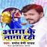Play Lagan Bhar Aaga Ke Naaga Rahi