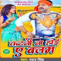 Download Katani Na Hoi Ae Balam