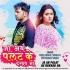Download Ja Ab Palat Ke Dekhab Na