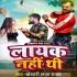 Play Utane Layak Nahi Thi Jitna Mai Pyar De Diya