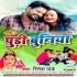 Download Lutata Hamar Duniya Khata Sabhe Pudi Buniya