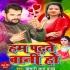 Play Tohar Laika Ho Gail Ham Padhate Bani Ho