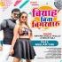 Download Tohar Bhail Ba Jawani Katah Biyah Bina Bigrataru