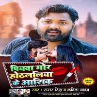 Download Piyawa Mor Othlali Ke Aashiq
