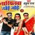 Download Naiharwa Me Fore Eyarwa Nariyarwa Jode Jode