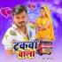 Play Sakhi Truckwa Wala Farakwa Me Pochh Dele Ba