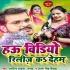 Download Hau Video Release Ka Deham