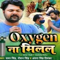 Kaha Oxygen Ke Cylender Mili Babuji Ke Jiwan Ke Sawal Ba Oxygen Na Milal
