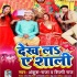 Play Dekh La Ae Sali