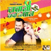 Download Jawani Zarda Ke Paan