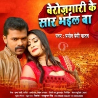 Download Berojgari Ke Saar Bhail Ba