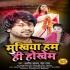 Play Rat Bhar Bhalahi Khokhem Mukhiya Ham Hi Hokhem