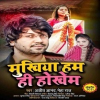 Download Mukhiya Ham Hi Hokhem