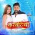 Download Maja Mari Pher Lela Karwatiya Ho DJ Remix
