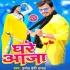 Download Ghare Aaja Sonawa Coronawa Me