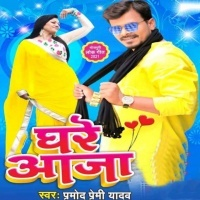 Download Ghare Aaja