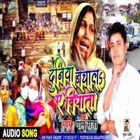 Download Duniya Bachala A Vidhata