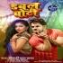 Download A Jaan Othlali Lagaiha Ho Double Choti Kake Aiha Ho
