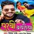 Download Ham Naihar Rahat Rahi AC Me Ene Deh Jar Jata Hamar Kheti Me
