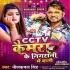 Play Aake Sasura Me CCTV Camera Ke Nigrani Me Bani