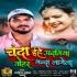Download Chanda Ehe Adatiya Tohar Ganda Lagela Jaan Ke Khabariya Na Batawela