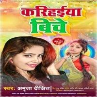 Karihaiya Bichwa Kahe Do Dard Hokhata Karihaiya Biche