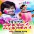 Play Baithal Badi Rangawa Lota Me Gana