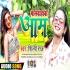 Download Lela Maldahwa Aam Baki Daam Dugunwa Lagi