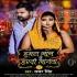 Play Hamara Jaan Ke Haradi Lagata