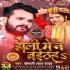 Play Badi Ziddi Hayi Jaan Nahi Doli Me Baithihe