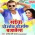 Play Saiya Choank Choank Bajawela DJ Remix Song