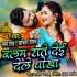 Download Chokha Khayi Ke Balam Raate Dei Dele Dhokha