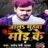 Download Janati Ki Sapna Ho Jaihe Jaye Na Deti Eke Hali Kod Ke
