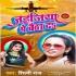 Download Jahajiya Pa Baitha Da A Balam