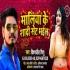 Play Kalh Hawe Mor Maliya Ke Chheka Theka Book Rahi