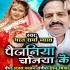 Download Balam Paijaniya Chaniya Ke