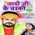 Download Chauki Tutal Je Dubara Khinchab Choli Se Duhajara