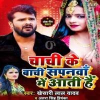 Chachi Tohar Baachi Sapanwa Me Aati Hai Chachi Tohar Baachi Sapanwa Me Aati Hai