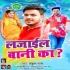 Download Rauwa Raate Yuddh Me Harail Bani Aehi Se Lajail Bani Ka