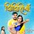 Play Chhodke Bihane Chali Jaiba Balamua Ta Khel Ke Jaiha Jhijhiriya